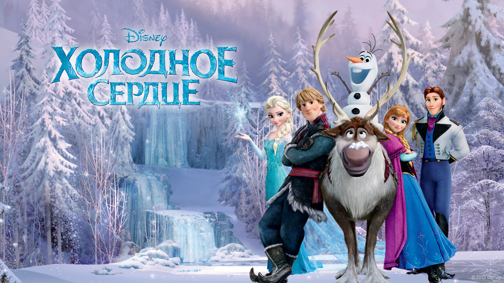 most amazing best frozen wallpapers #5356